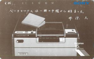 SONY ベータマックス 15周年記念 テレフォンカード